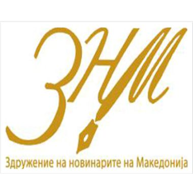 Association of Journalists of Macedonia